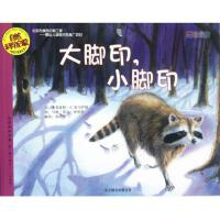 大脚印小脚印(适合3-6岁阅读)/自然科学启蒙