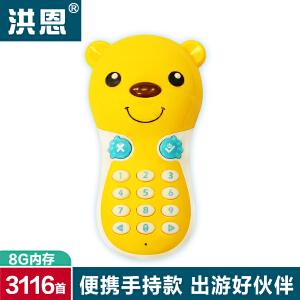 洪恩 HS11手持双语故事机/婴幼儿学习早教机/胎教故事书机/儿童MP3英语宝宝益智玩具升级8G