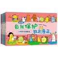 恐龙小Q  小学生自我保护教育漫画  套装全4册