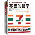 零售哲学系列:7-11便利店创始人自述(套装共两册)