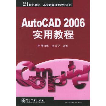 AutoCAD 2006实用教程――21世纪高职、高专计算机类教材系列
