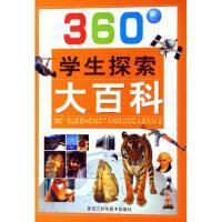 360°学生探索大百科(精)