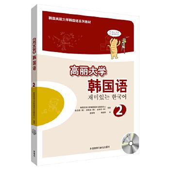高丽大学韩国语2(配MP3光盘)(17新)