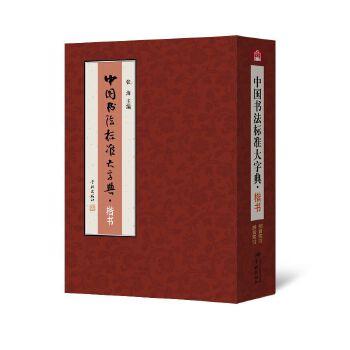 中国书法标准大字典・楷书