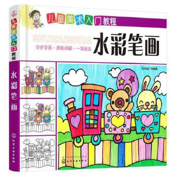 儿童美术入门教程——水彩笔画水彩画教程儿童绘画教育美术课教材幼儿