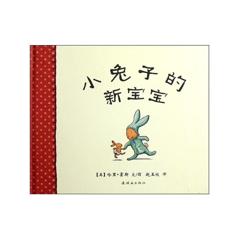 《小兔子的新宝宝》((英)哈里·霍斯.)【简介