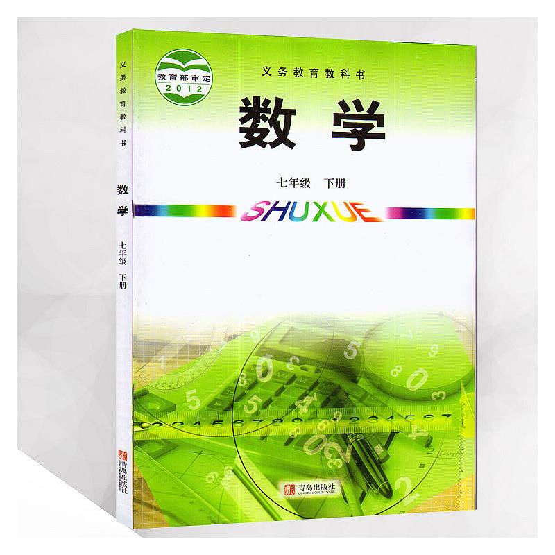 7/七年级下册数学 初中初一课本教材