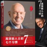 定价68元 高效能人士的七个习惯25周年纪念版/ 中国青年出版社 史蒂芬柯维 高效执行力高效能人士的7个习惯成长大脑思