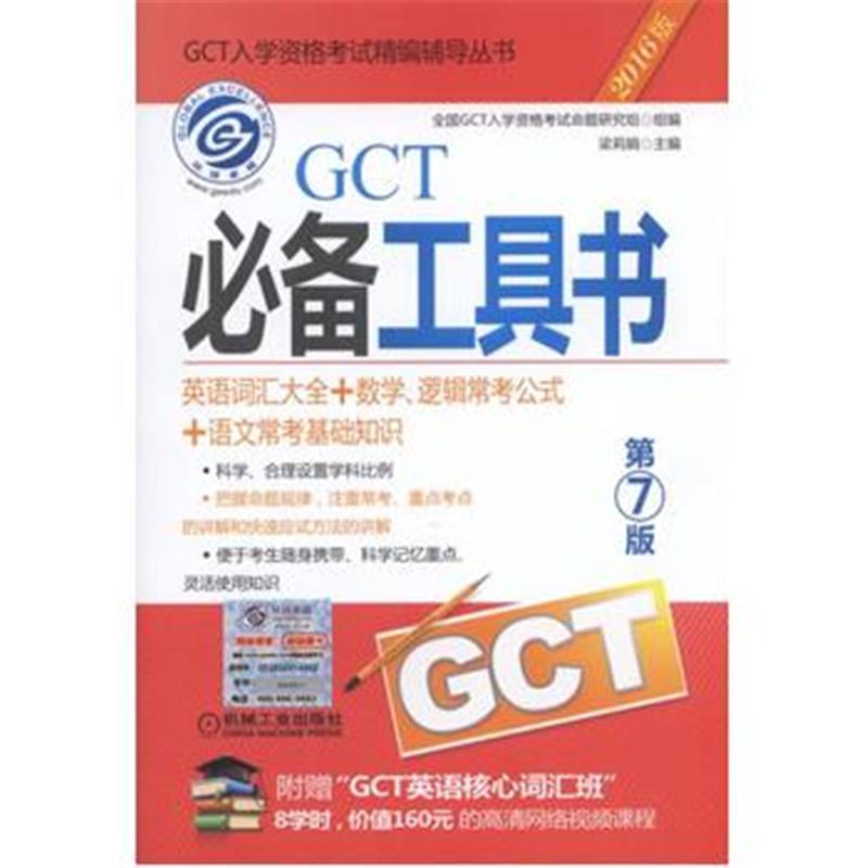 【GCT必备工具书-英语词汇大全+数学.逻辑常