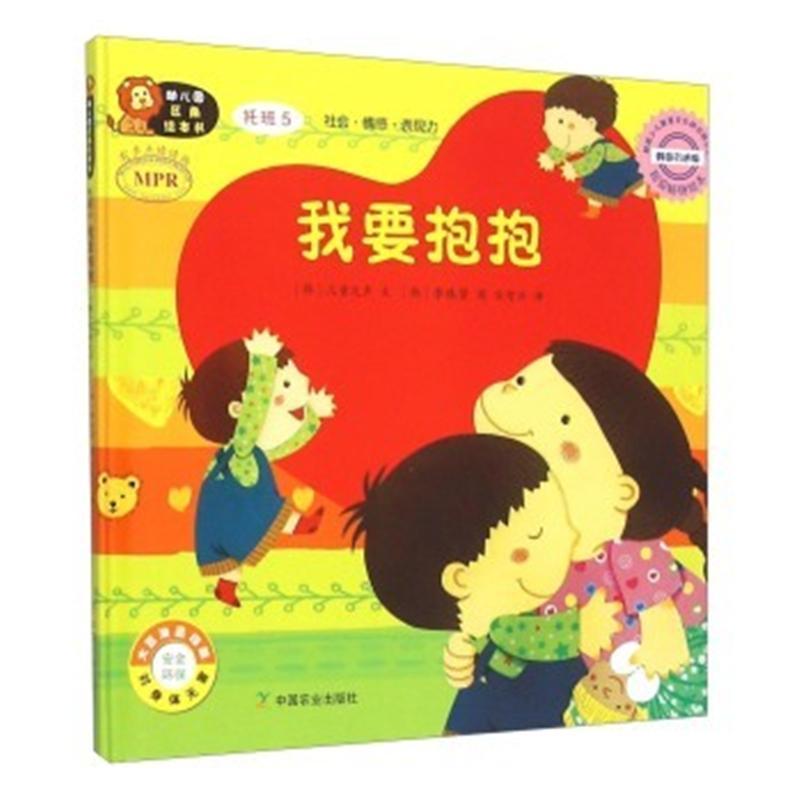 我要抱抱-幼儿园区角绘本书-托班5