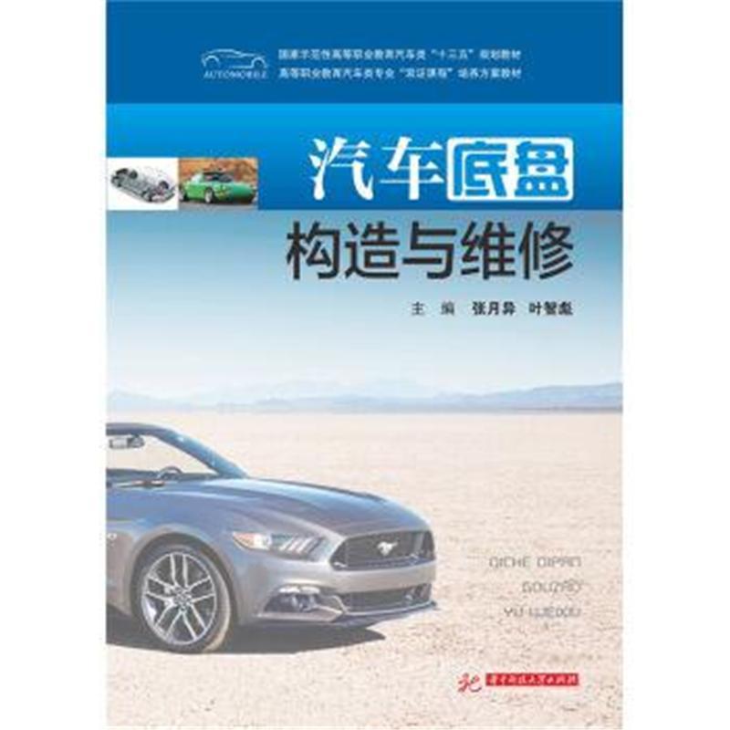 《汽车底盘构造与维修(