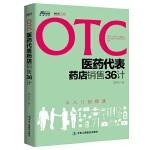 OTC医药代表销售36计(从入门到精通)-博瑞森图书