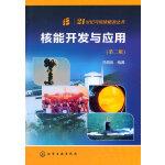 21世纪可持续能源丛书--核能开发与应用(第2版)