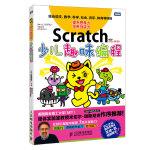 Scratch少儿趣味编程