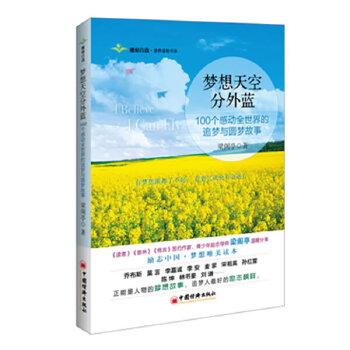 梦想天空分外蓝——100个感动全世界的追梦与圆梦故事