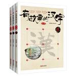 有故事的汉字 第1辑(当当独家订制版,全3册)