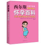 西尔斯怀孕百科(全新升级版)(书香节爆品限时直降,不叠加满减促销)