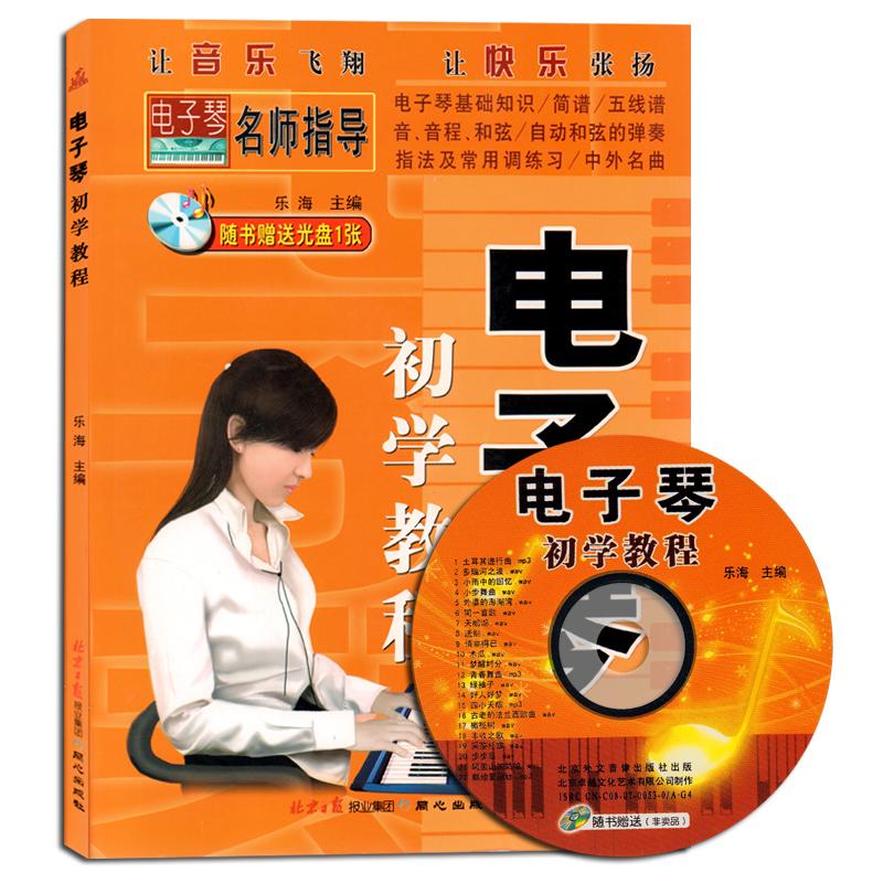 电子琴初学教程 电子琴自学入门基础知识教学 和弦自动弹奏指法 常用