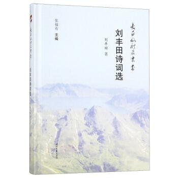 刘丰田诗词选