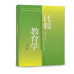 高等学校文科教材・比较教育学(第三版)