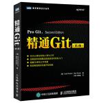 精通Git 第2版