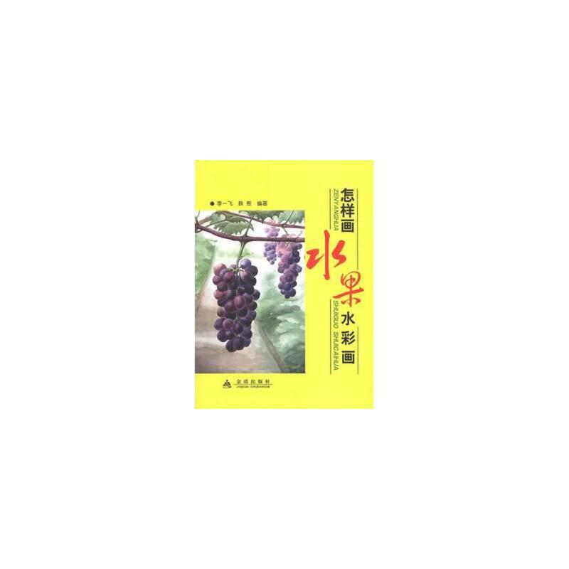怎样画水果水彩画 李一飞,韩焘著 9787508278872 金盾出版社[创文图书
