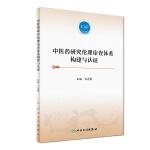中医药研究伦理体系构建与认证