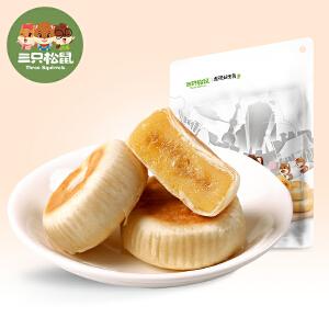 【三只松鼠_香香榴莲饼330g】零食特产糕点正宗新鲜越南榴莲饼