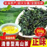 至茶至美 安溪铁观音 特级清香型茶叶 高山乌龙茶 250g 安溪原产地茶农直销 包邮