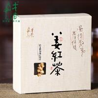 才者 生姜红茶叶云南凤庆滇红茶老姜茶驱寒手工制作3片盒装春茶
