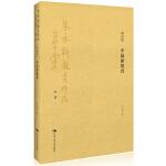 中国新教育 (新旧封面随机发货)