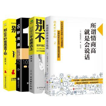 所谓情商高,就是会说话+10秒沟通+别输在不会表达上+别让不好意思害了你四册套装 北京联合出版公司 等