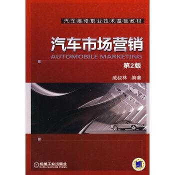 汽车市场营销 第2版
