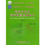 饲料分析及饲料质量检测技术(第4版)