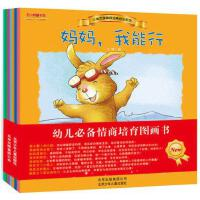 8册小兔杰瑞情商培育绘本系列图书经典幼儿园故事书籍妈妈,我能行儿童书2岁-3岁-6岁畅销幼儿园老师指定