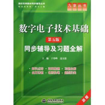 《数字电子技术基础 第五版>同步辅导及习题全解