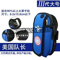 手臂包2016 运动臂包户外跑步装备手腕包iphone6臂带6寸手机臂套