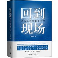 回到现场:亲历上海实业十三年
