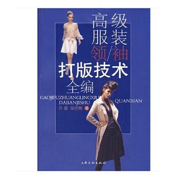 袖打版技术制版 自学服装设计 服装打板 服装裁剪与缝纫基础书籍 推板