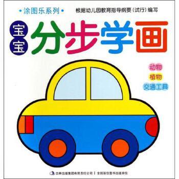 宝宝分步学画(动物植物交通工具)/涂图乐系列 普肃 正版书籍