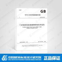 GB51022-2015 门式刚架轻型房屋钢结构技术规范