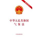 中华人民共和国气象法(最新修订)