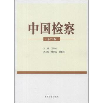 中国检察(第22卷)