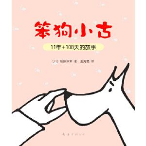 笨狗小古11年+108天的故事(畅销日本近10年的狗狗图文书,会心一笑的温暖+泪流满面的感动)