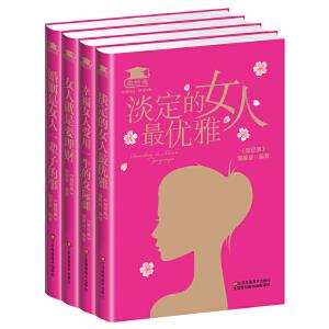 活出最好的自己共4册:淡定的女人最优雅+婚姻是女人一辈子的事+女人就是要理财+幸福女人受用一生的交际课