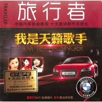 我是天籁歌手CD( 货号:788474598)