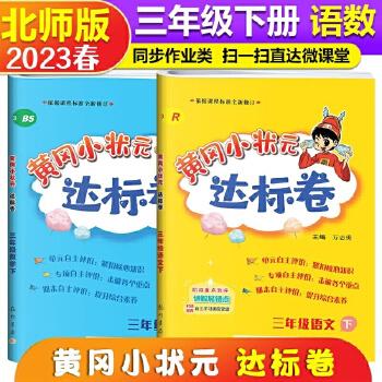 《【盈晨数学2016】2016小学五5年级课堂语正版上册正版预设v数学与图片