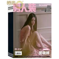 男人装 男士时尚潮流娱乐期刊2017年全年杂志订阅新刊预订1年共12期10月起订