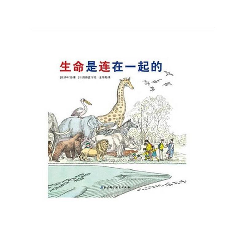 《生命是连在一起的儿童图画故事书