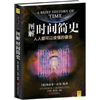 图解时间简史 读懂这本书了解引力波 轻松读懂电影《星际穿越》有关黑洞、虫洞、坍缩等原理读懂霍金